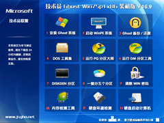技术员联盟 GHOST WIN7 SP1 X86 金秋装机版 V2016.11 (32位)