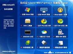 技术员联盟 GHOST WIN7 SP1 X64 金秋装机版 V2016.11 (64位)