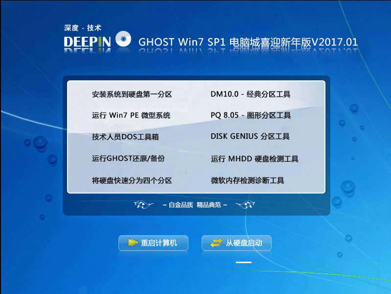 深度技术 GHOST WIN7 SP1 X64 喜迎新年版 V2017.01(64位)