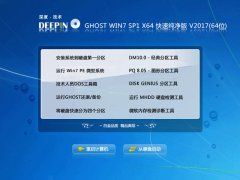 深度技术 GHOST WIN7 SP1 X64 快速版 V2017.09(64位)