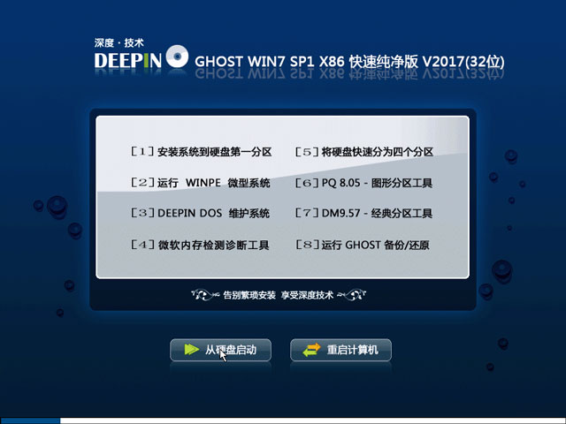 深度技术 GHOST WIN7 SP1 X86 喜迎新年版 V2017.01(32位)