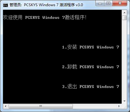 PCSKYS Windows 7激活程序