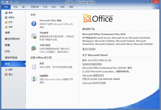 Office2010 SP2 x86正式版